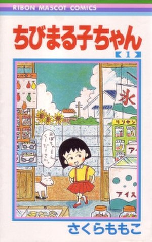 Chibi Maruko-chan - Cover of the first volume by Shueisha