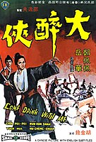 Picture of a movie: Come Drink With Me
