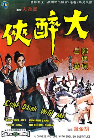 Come Drink with Me - Hong Kong theatrical poster