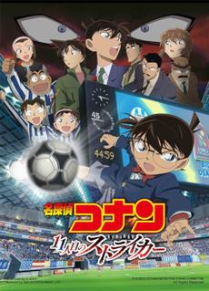 <i>Detective Conan: The Eleventh Striker</i> 2012 Japanese film