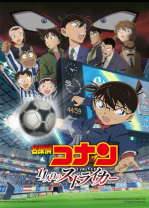 Detective Conan: The Eleventh Striker - Theatrical poster