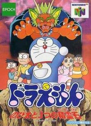 Doraemon: Nobita to Mittsu no Seireiseki - Image: Doraemon Nobita to Mittsu no Seireiseki Game Cover