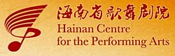 Hainan Centre for the Performing Arts - logo 01.jpg