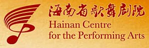 Hainan Centre for the Performing Arts - Image: Hainan Centre for the Performing Arts logo 01