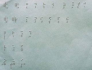 Hebrew Braille