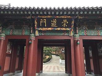 Daesun Jinrihoe - Sungdo Gate of the Yeoju Temple Headquarters.