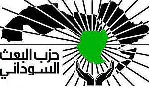 Sudanese Ba'ath Party - Image: Logo of the Sudanese Ba'ath Party