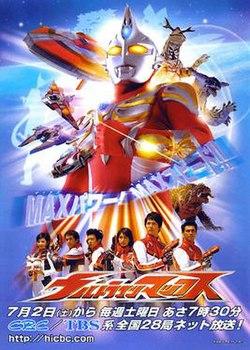 Ultraman Max - Urutoraman Makkusu