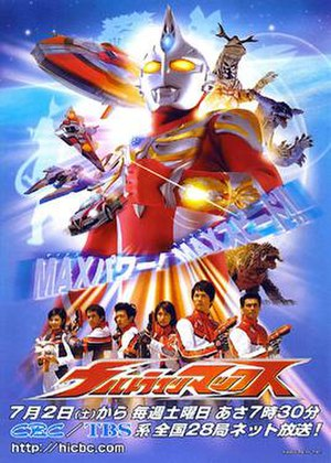 Ultraman Max - Promotional Flyer