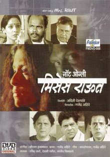Not Only Mrs. Raut movie