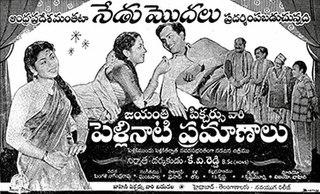 <i>Pellinaati Pramanalu</i> 1958 film directed by Kadiri Venkata Reddy