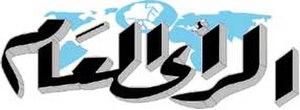 Al-Rayaam - Image: Rayaam logo