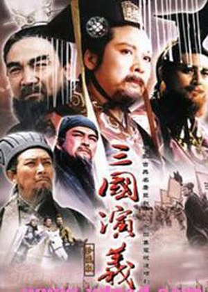 Romance of the Three Kingdoms (TV series) - DVD cover art