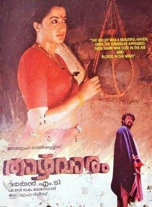Thazhvaram - Thazhvaram DVD cover