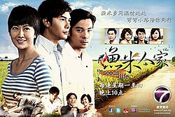 The seeds of life poster.jpg