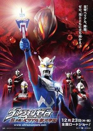 Ultraman Zero: The Revenge of Belial - Promotional poster