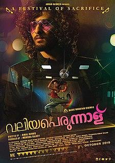 <i>Valiyaperunnal</i> 2019 Indian film