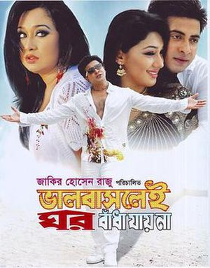 Bhalobaslei Ghor Bandha Jay Na - Poster of Movie BGBJN