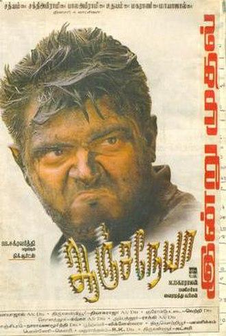 Anjaneya (film) - Image: Anjaneya poster