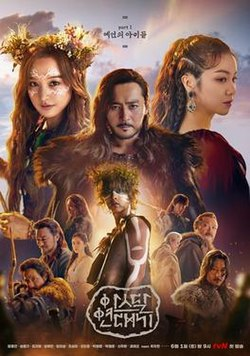 Arthdal Chronicles Wikipedia