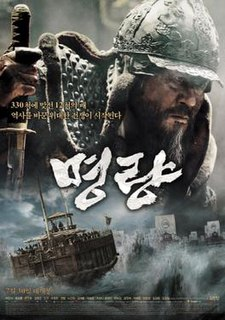 <i>The Admiral: Roaring Currents</i> 2014 South Korean war film directed by Kim Han-min