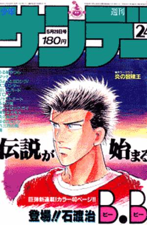 B.B. (manga) - Image: Bbmanga
