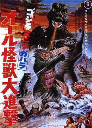 All Monsters Attack - Theatrical release poster