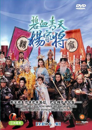 Heroic Legend of the Yang's Family - DVD cover