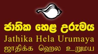 Jathika Hela Urumaya - Image: JHU logo 2018