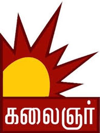 Kalaignar TV - Image: Kalaignar logo