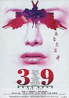 <i>Keiho</i> 1999 Japanese film