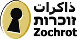 Zochrot - Image: Logo of Zochrot