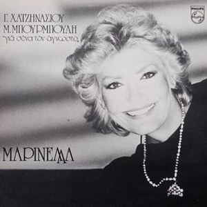 Gia 'Sena Ton Agnosto - Image: Marinella, agnostos, 1983