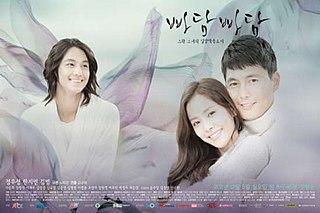 <i>Padam Padam</i> South Korean television series