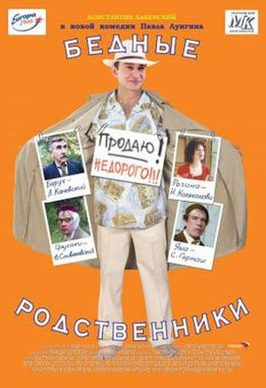 Poor Relatives - DVD cover with Russian title: Бедные родственники