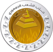 Republican People's Party (Egypt).png