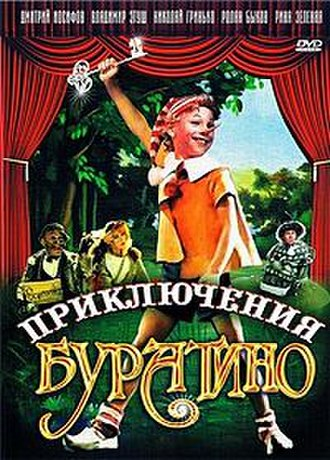 The Adventures of Buratino (1976 film) - Image: The Adventures of Buratino (1975 film)