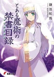 Toaru Majutsu no Index light novel cover vol. 1.jpg
