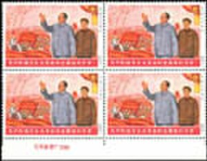 """Postage stamps and postal history of China - Yang W82 unissued stamp """"Great Victory of Cultural Revolution"""" showing Chairman Mao and Lin Biao at a victory celebration in the countryside"""