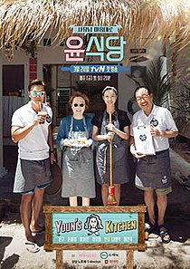 Youn's Kitchen (poster).jpg