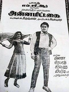 <i>Annamitta Kai</i> 1972 film by M. Krishnan Nair