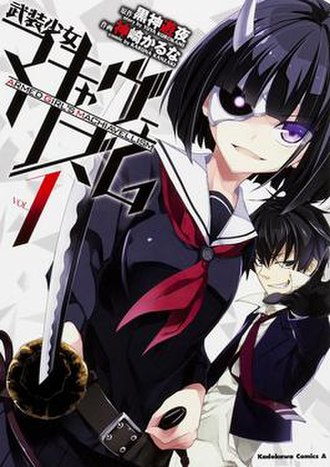 Armed Girl's Machiavellism - The cover of the first volume of the manga.