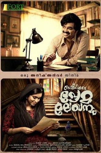 Basheerinte Premalekhanam - Poster
