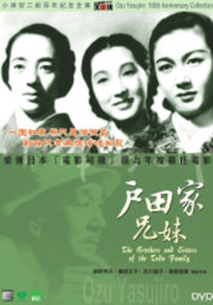 Brothers and Sisters of the Toda Family - HK DVD Cover