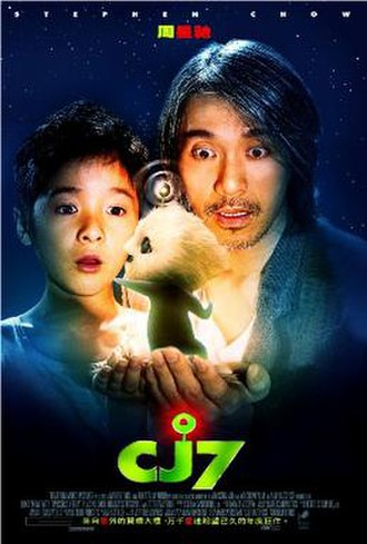 CJ7 - Official poster