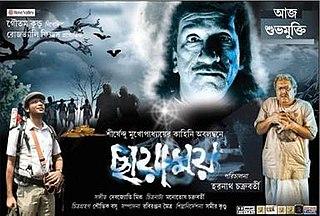 <i>Chhayamoy</i> 2013 Bengali film by Haranath Chakraborty