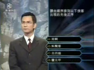 Baak Maan Fu Yung - Fragment of the earlier edition of the show; host shows the correct order for the Fastest Finger question