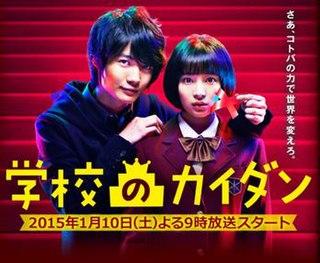<i>Gakkō no Kaidan</i> (2015 TV series) 2015 TV series