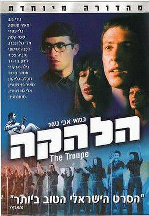The Band (film) - Image: Ha Lahaka (1979)