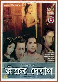 <i>Kancher Deyal</i> 1963 film by Zahir Raihan